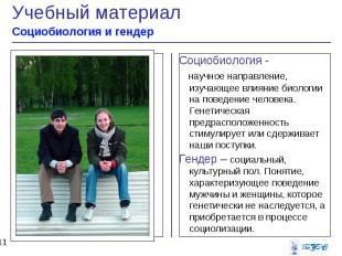 Социобиология - научное направление, изучающее влияние биологии на поведение чел