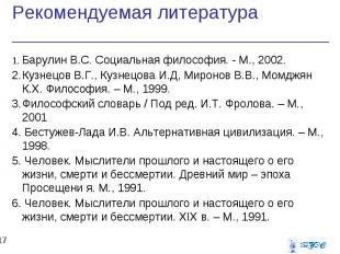 1. Барулин В.С. Социальная философия. - М., 2002. 2. Кузнецов В.Г., Кузнецова И.