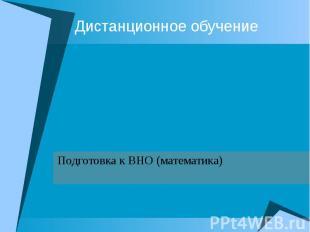Дистанционное обучение Подготовка к ВНО (математика)