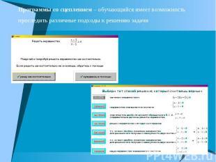 Программы со сцеплением – обучающийся имеет возможность проследить различные под