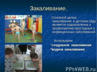 Закаливание. Основной целью закаливания в детском саду является оздоровлен