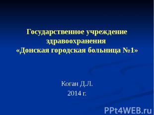 Государственное учреждение здравоохранения «Донская городская больница №1» Коган
