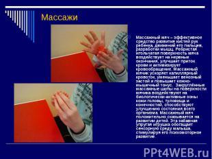 Массажи Массажный мяч – эффективное средство развития кистей рук ребенка, движен