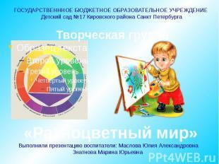 ГОСУДАРСТВЕНННОЕ БЮДЖЕТНОЕ ОБРАЗОВАТЕЛЬНОЕ УЧРЕЖДЕНИЕ Детский сад №17 Кировского