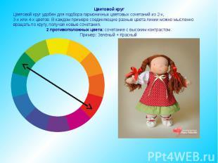 Цветовой круг Цветовой круг удобен для подбора гармоничных цветовых сочетаний из