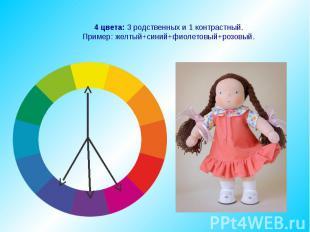4 цвета:3 родственных и 1 контрастный. Пример: желтый+синий+фиолетовый+розовый.