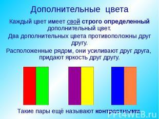 Дополнительные цвета Каждый цвет имеет свой строго определенный дополнительный ц