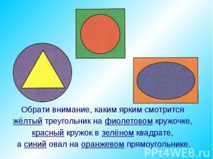 Обрати внимание, каким ярким смотрится жёлтый треугольник на фиолетовом кружочке