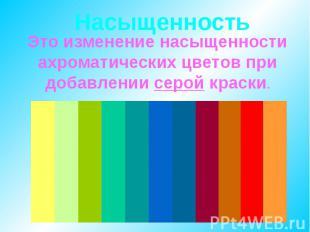 Насыщенность Это изменение насыщенности ахроматических цветов при добавлении сер