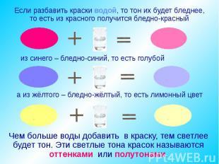 Если разбавить краски водой, то тон их будет бледнее, то есть из красного получи