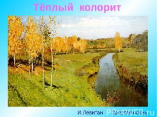 Тёплый колорит И.Левитан Золотая осень