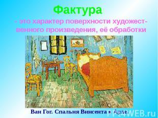 Фактура- это характер поверхности художест-венного произведения, её обработки