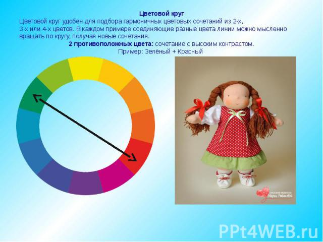 Цветовой круг Цветовой круг удобен для подбора гармоничных цветовых сочетаний из 2-х, 3-х или 4-х цветов. В каждом примере соединяющие разные цвета линии можно мысленно вращать по кругу, получая новые сочетания. 2 противоположных цвета:сочетание с …