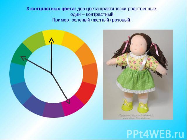 3 контрастных цвета:два цвета практически родственные, один – контрастный Пример: зеленый+желтый+розовый.