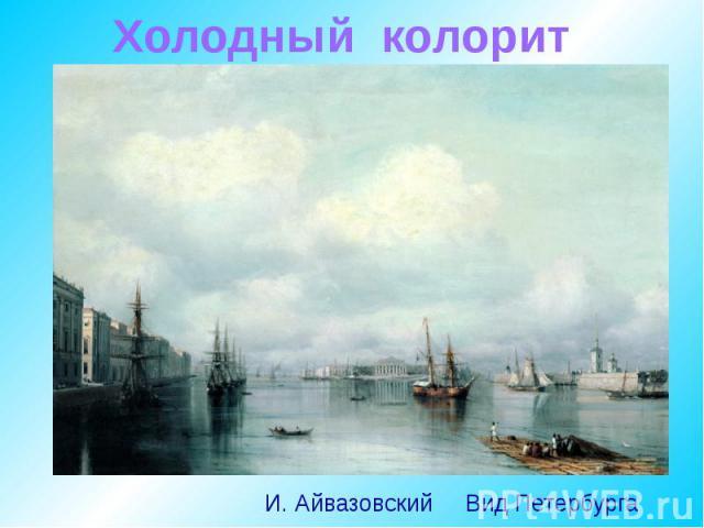 Холодный колорит И. Айвазовский Вид Петербурга
