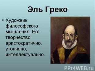 Художник философского мышления. Его творчество аристократично, утончено, интелле