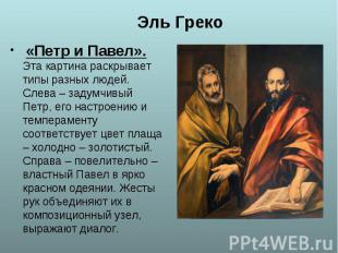 «Петр и Павел». Эта картина раскрывает типы разных людей. Слева – задумчивый Пет
