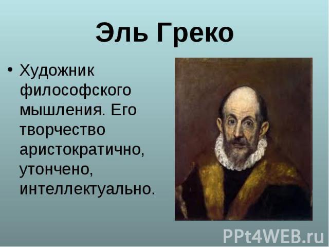 Художник философского мышления. Его творчество аристократично, утончено, интеллектуально. Художник философского мышления. Его творчество аристократично, утончено, интеллектуально.