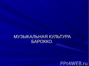 МУЗЫКАЛЬНАЯ КУЛЬТУРА БАРОККО.