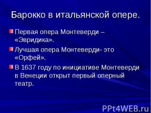 Первая опера Монтеверди – «Эвридика». Первая опера Монтеверди – «Эвридика». Лучш