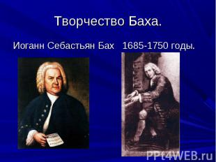 Иоганн Себастьян Бах 1685-1750 годы. Иоганн Себастьян Бах 1685-1750 годы.