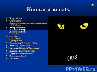 Кошки или cats. Жанр: Мюзикл Основан на« Популярная наука о кошках, написанная с
