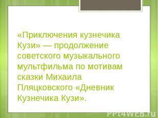 «Приключения кузнечика Кузи» — продолжение советского музыкального мультфильма п