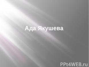 Ада Якушева