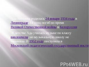 Ада Якушева родилась24 января1934годавЛенинграде.