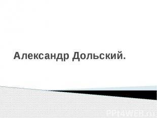Александр Дольский.