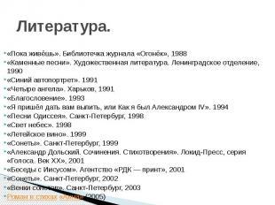 Литература. «Пока живёшь». Библиотечка журнала «Огонёк», 1988 «Каменные песни».