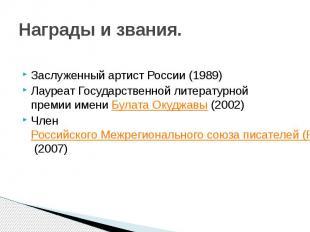 Награды и звания. Заслуженный артист России (1989) Лауреат Государственной литер