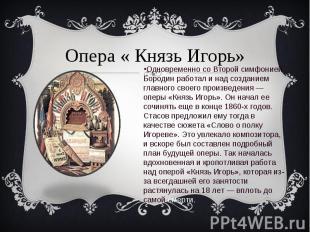 Опера « Князь Игорь»