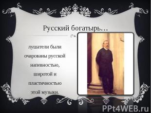 Русский богатырь… Слушатели были очарованы русской напевностью, широтой и пласти