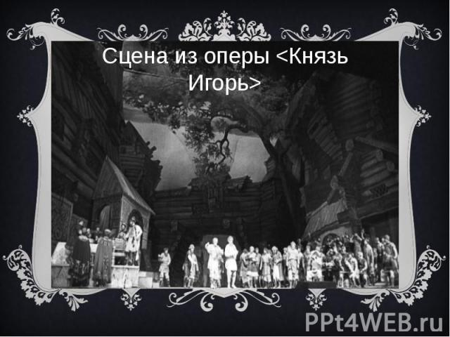 Сцена из оперы <Князь Игорь>