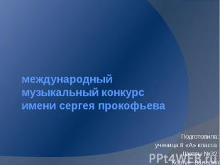 международный музыкальный конкурс имени сергея прокофьева Подготовила: ученица 8