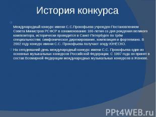 История конкурса Международный конкурс имени С.С.Прокофьева учрежден Постановлен