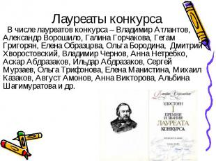 В числе лауреатов конкурса – Владимир Атлантов, Александр Ворошило, Галина Горча