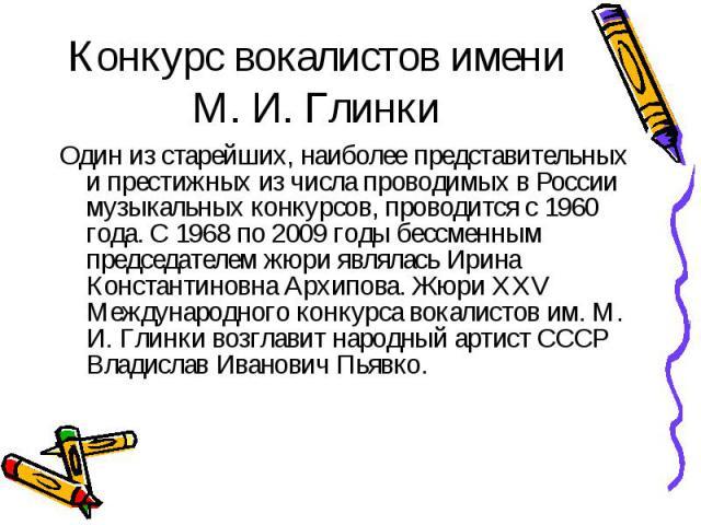 Один из старейших, наиболее представительных и престижных из числа проводимых в России музыкальных конкурсов, проводится с 1960 года. С 1968 по 2009 годы бессменным председателем жюри являлась Ирина Константиновна Архипова. Жюри XXV Международного к…