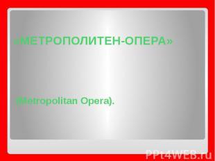 «МЕТРОПОЛИТЕН-ОПЕРА». (Metropolitan Opera).