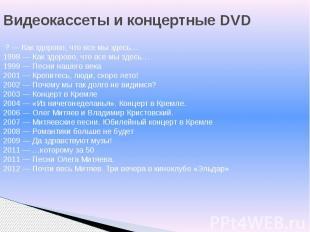 Видеокассеты и концертные DVD