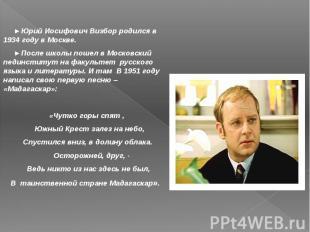 ►Юрий Иосифович Визбор родился в 1934 году в Москве. ►Юрий Иосифович Визбор роди