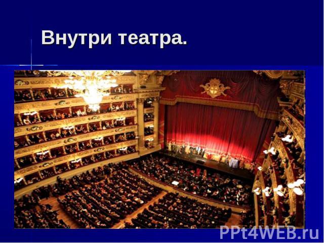 Внутри театра.