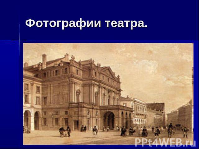 Фотографии театра.