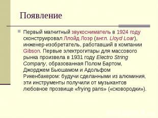 Появление Первый магнитный звукосниматель в 1924 году сконструировал Ллойд Лоэр
