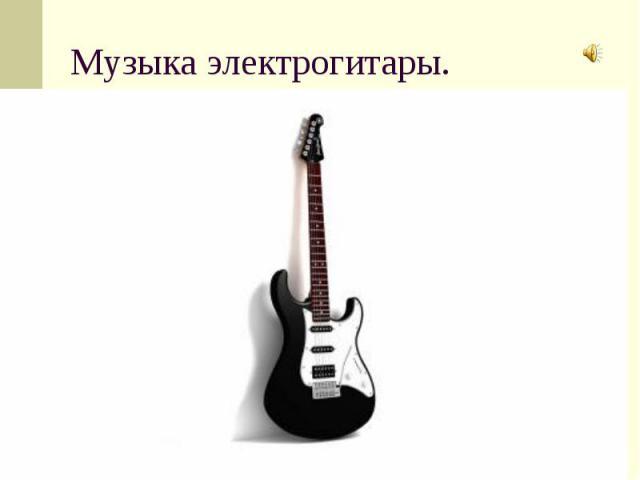 Музыка электрогитары.