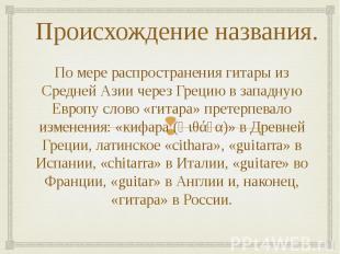 Происхождение названия. По мере распространения гитары из Средней Азии через Гре