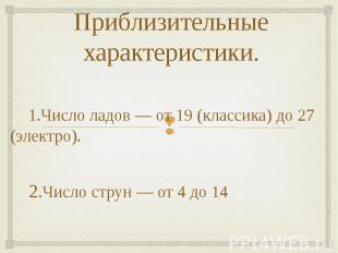 Приблизительные характеристики. 1.Число ладов — от 19 (классика) до 27 (электро)