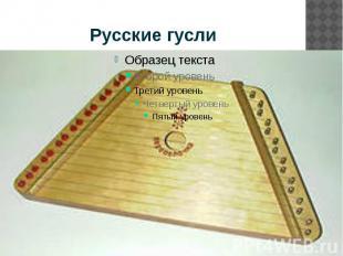 Русские гусли