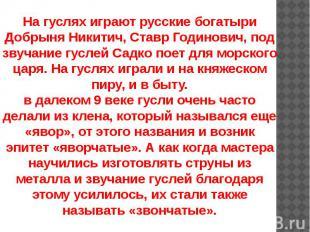 На гуслях играют русские богатыри Добрыня Никитич, Ставр Годинович, под звучание